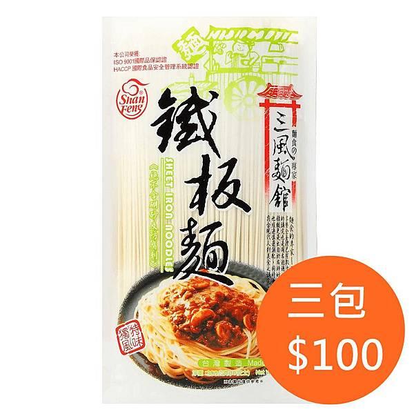 三風麵館-中秋鐵板麵3包特惠組
