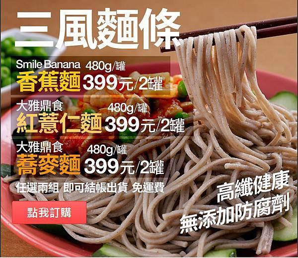 三風麵館-楊桃美食行銷合作.jpg