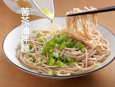 三風麵館-苦茶油拌麵.jpg