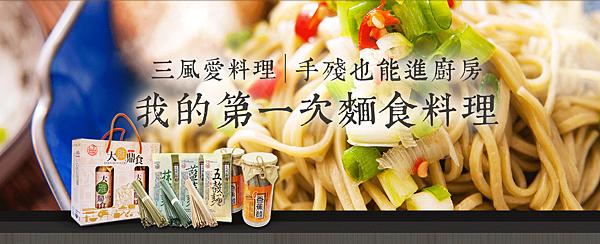 養生湯麵自己煮!身體的營養就靠養生湯麵料理!