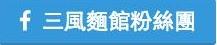 三風麵館粉絲團.JPG