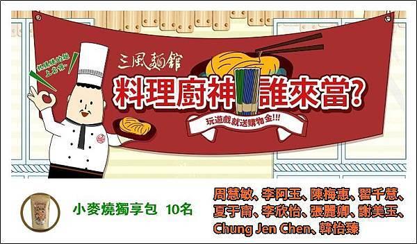 三風麵館-料理廚神誰來當小麥獨享包10名.jpg