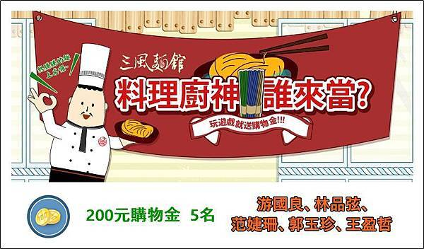 三風麵館-料理廚神誰來當200元購物金5名.jpg