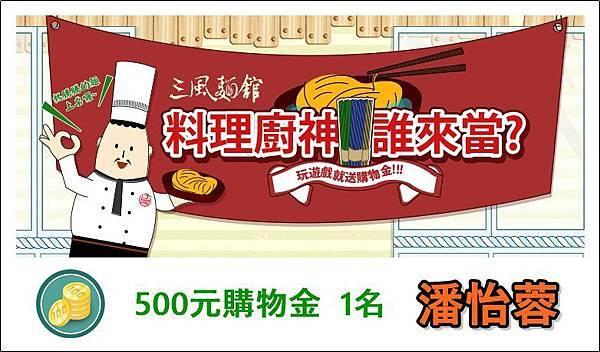 三風麵館-料理廚神誰來當500元購物金1名.jpg