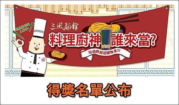 三風麵館-料理廚神誰來當得獎名單公布.jpg