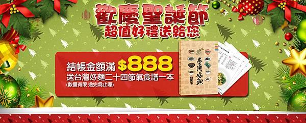 三風麵館-聖誕活動結帳金額888-1438x580-121115-3.jpg