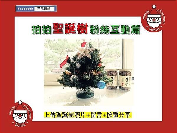 三風麵館-拍拍聖誕樹粉絲活動.jpg