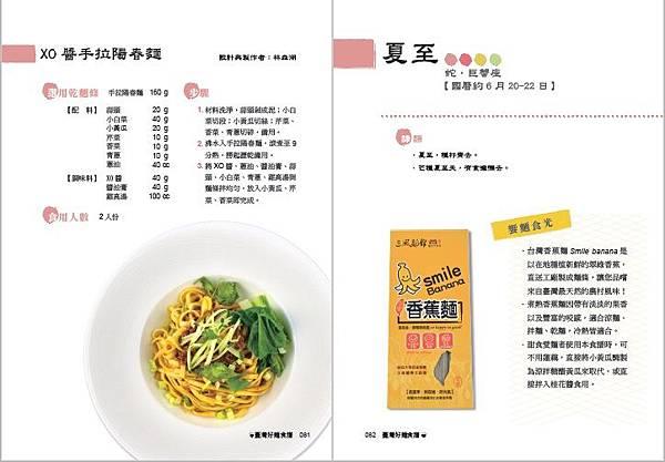 三風麵館-台灣好麵食譜1.jpg