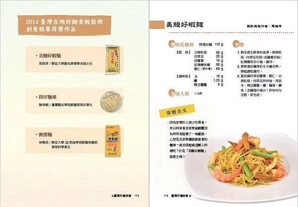 三風麵館-台灣好麵食譜5.jpg