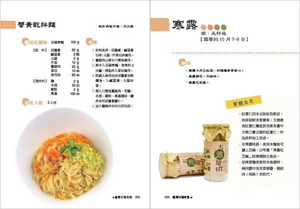 三風麵館-台灣好麵食譜2.jpg