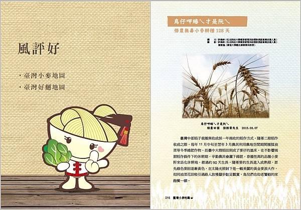 三風麵館-台灣好麵食譜4.jpg
