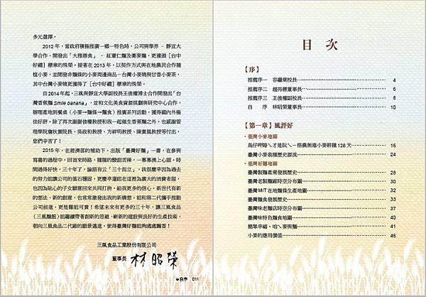 三風麵館-台灣好麵食譜3.jpg