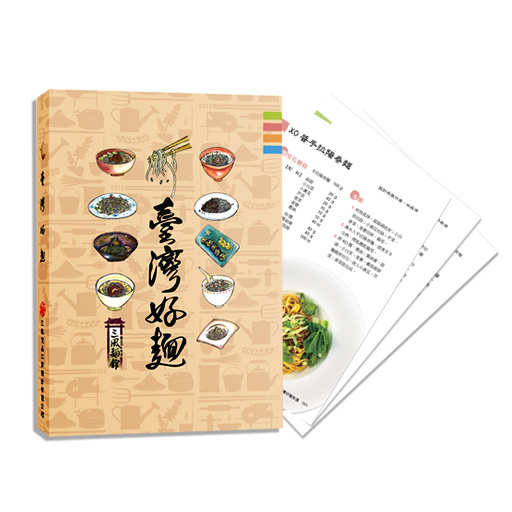 三風麵館-台灣好麵二十四節氣食譜.jpg