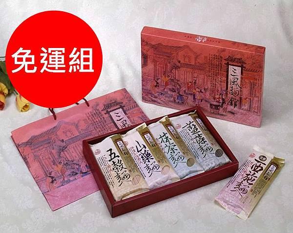 三風麵館-2016年節禮盒預購養生精緻禮盒免運組