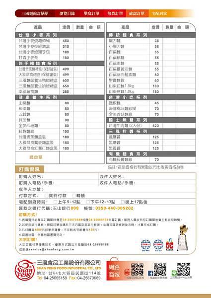三風麵館-DM訂購單(反).jpg