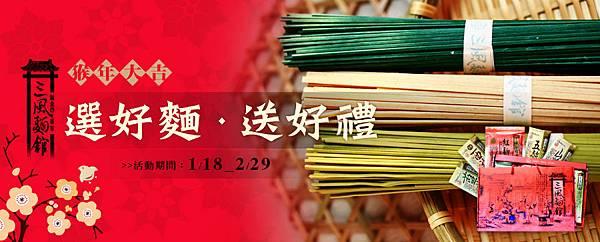 三風麵館網路商城2016春節禮盒優惠中-pixnet.jpg