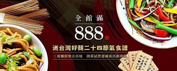 三風麵館樂天市場201502-網路廣告950X383_開幕試營運.jpg