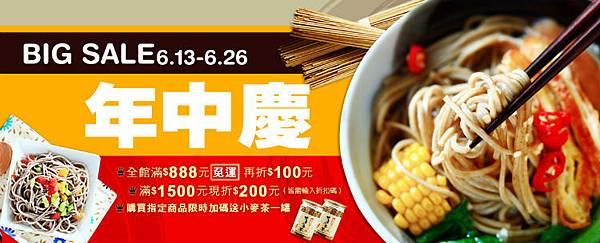 201506-三風麵館網路商城網路廣告750_年中慶.jpg