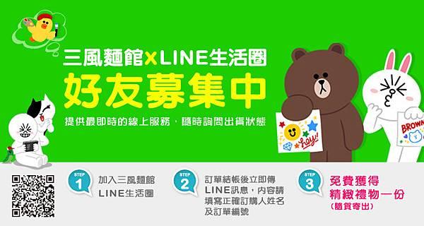 三風麵館line生活圈-好友募集中01.jpg