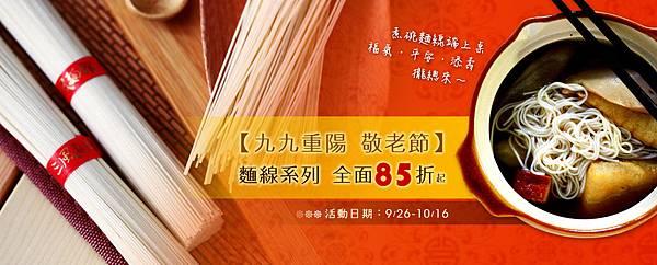 201609三風麵館 九九重陽敬老節 麵線系列85折