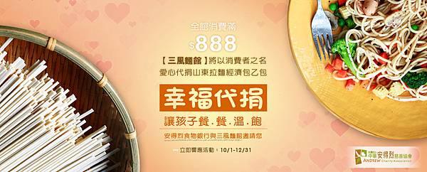 2016010-三風麵館網路廣告1438X580_安德烈banner-.jpg