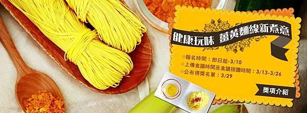 三風麵館-健康玩味 薑黃麵線新煮意 獎項介紹.jpg