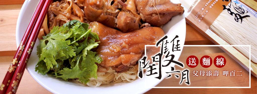 三風麵館-閏雙六月送麵線-20170703.jpg