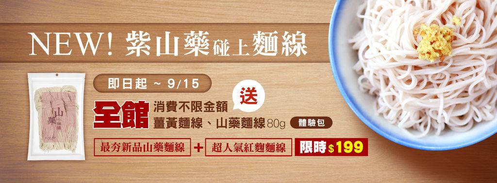 三風麵館-2017山藥麵線新品上市.jpg