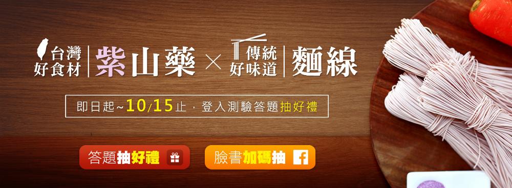三風麵館山藥麵線新品上市_QA趣味食光答題抽好禮-20170803-1000.jpg