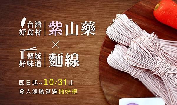 三風麵館山藥麵線新品上市_QA趣味食光答題抽好禮01-01-10-31.jpg