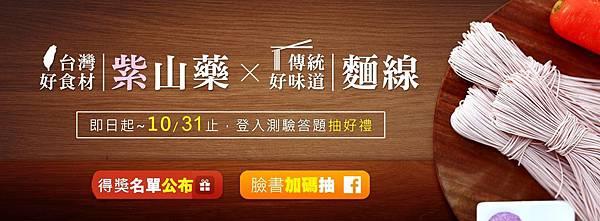 三風麵館山藥麵線新品上市_QA趣味食光答題抽好禮-得獎名單公布.jpg