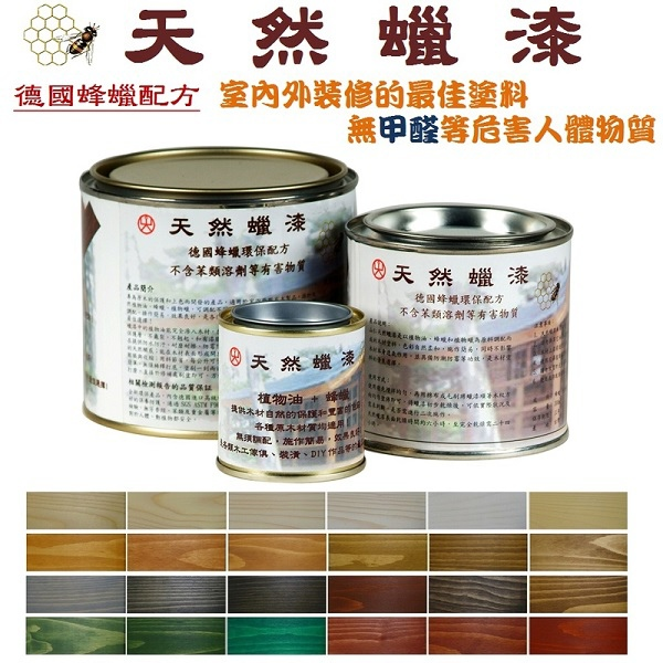 天然蠟漆600x600-1