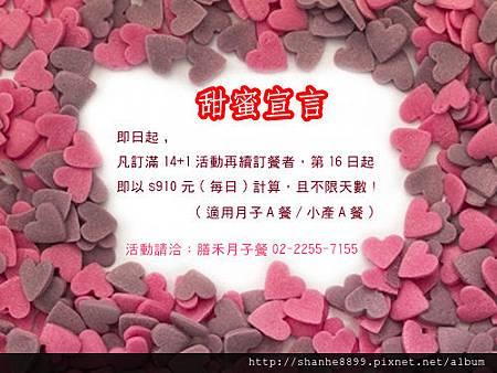 17999452_s甜蜜宣言
