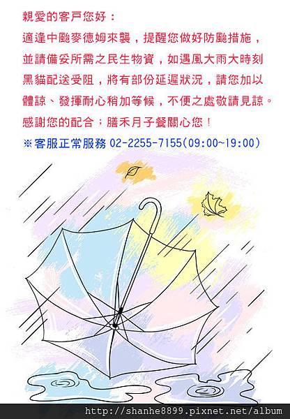 颱風內文圖