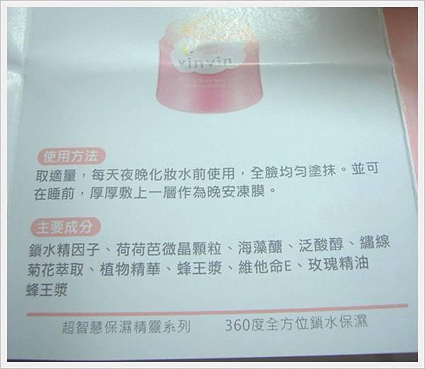 使用方法與中文成份