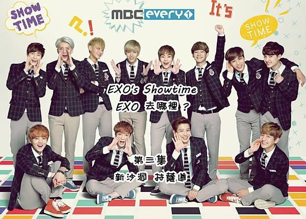 exo-showtime.jpg