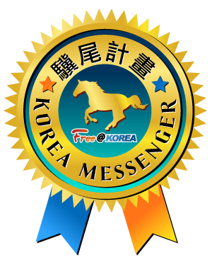 3th Korea Messenger