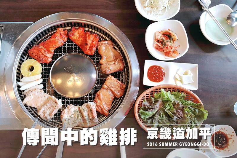 【京畿道加平】傳聞中的雞排(소문난닭갈비) 三色烤雞排一次滿足,加上起司更犯規