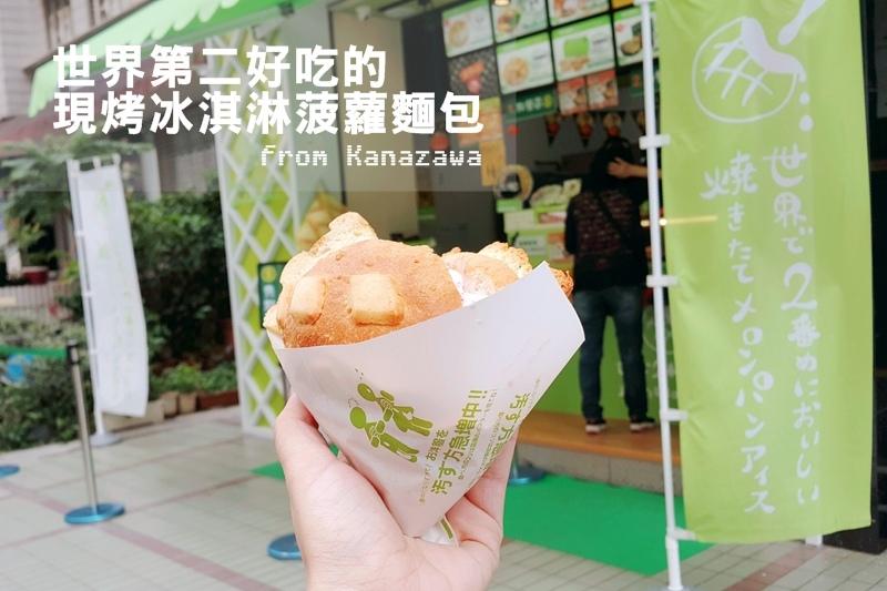 世界第二好吃的現烤冰淇淋波羅麵包01.jpg