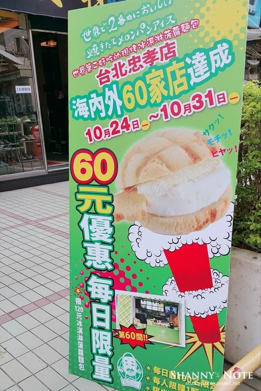 世界第二好吃的現烤冰淇淋波羅麵包02.jpg