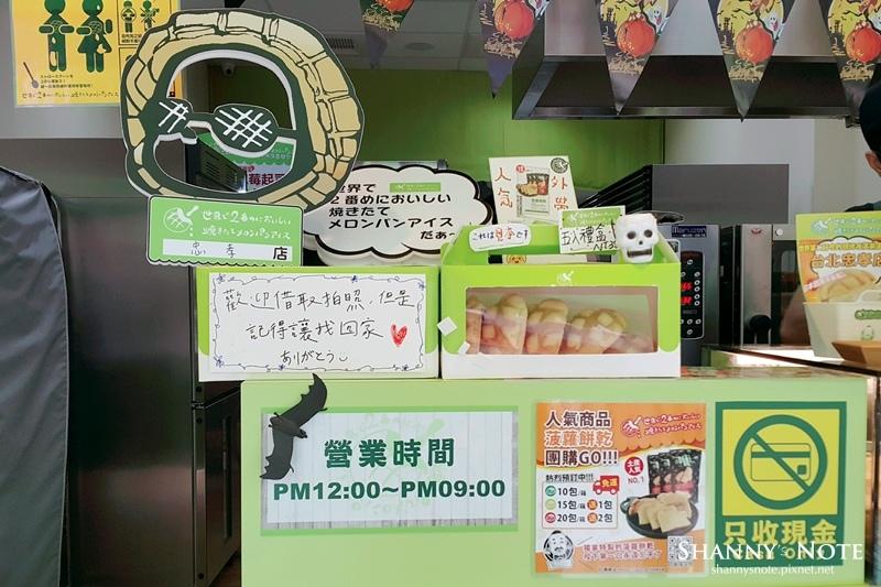世界第二好吃的現烤冰淇淋波羅麵包05.jpg