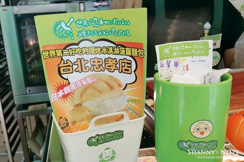 世界第二好吃的現烤冰淇淋波羅麵包06.jpg