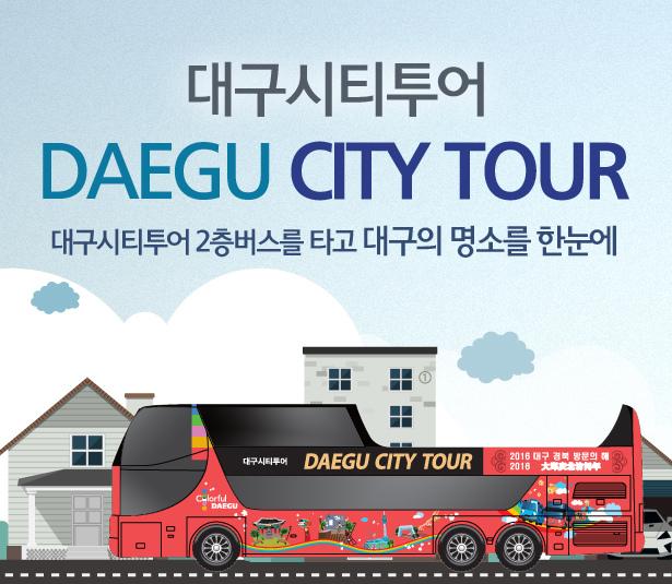 大邱市區循環雙層巴士.jpg