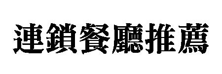 韓國連鎖餐廳推薦