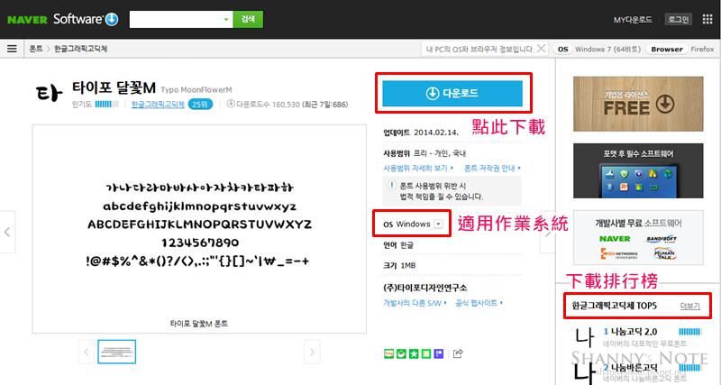 Naver韓文字型下載02.PNG