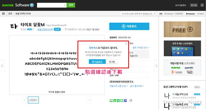 Naver韓文字型下載03.PNG