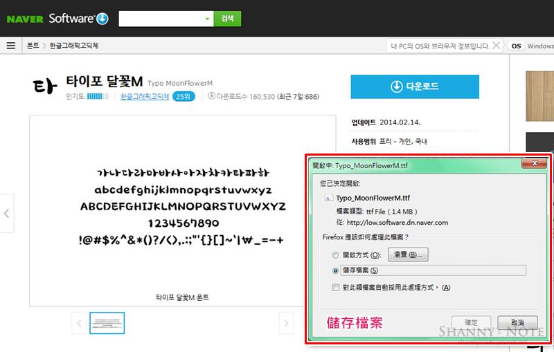 Naver韓文字型下載05.PNG