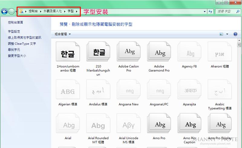 Naver韓文字型下載06.PNG