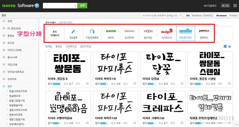 Naver韓文字型下載01