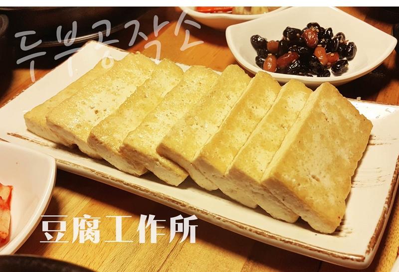 豆腐工作所두부공작소00.jpg